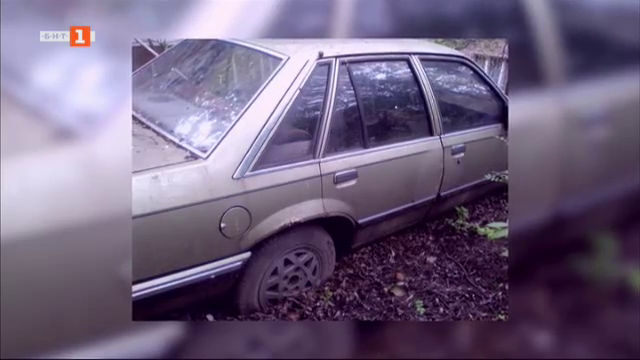Как да се справим с изоставените автомобили?