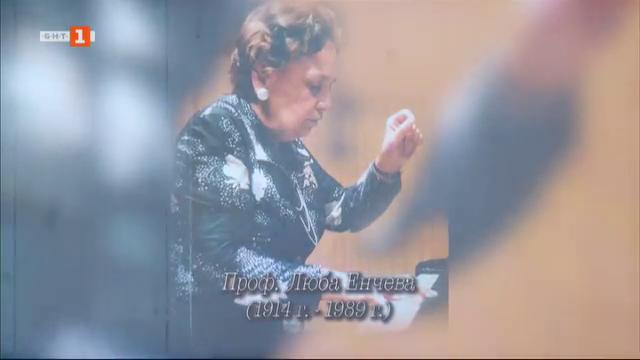 Великите непознати българи: Люба Енчева