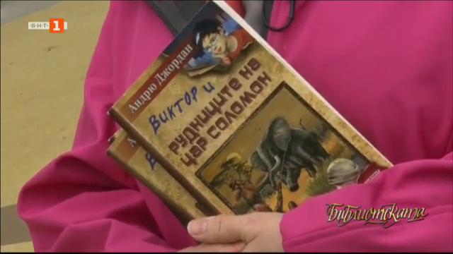Поредица детски книги с кауза