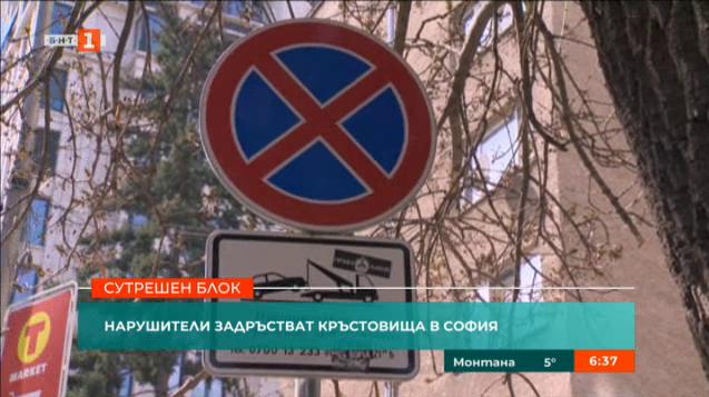 Нарушители задръстват кръстовища в София