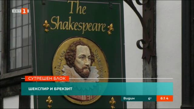 Шекспир и Брекзит