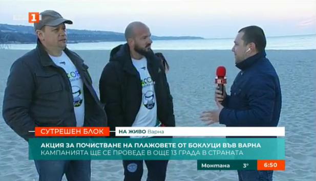 Акция за почистване на плажовете във Варна