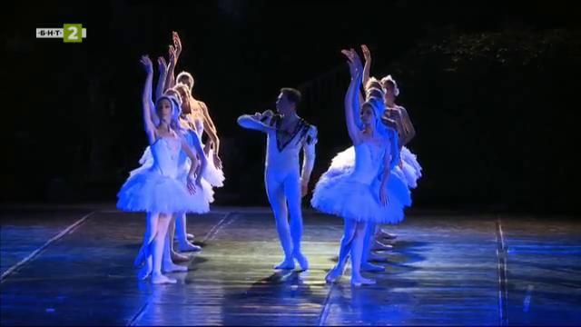 Балет Лебедово езеро от П.Чайковски