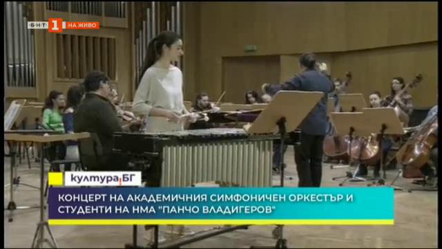 Концерт на Академичния симфоничен оркестър и студенти от НМА