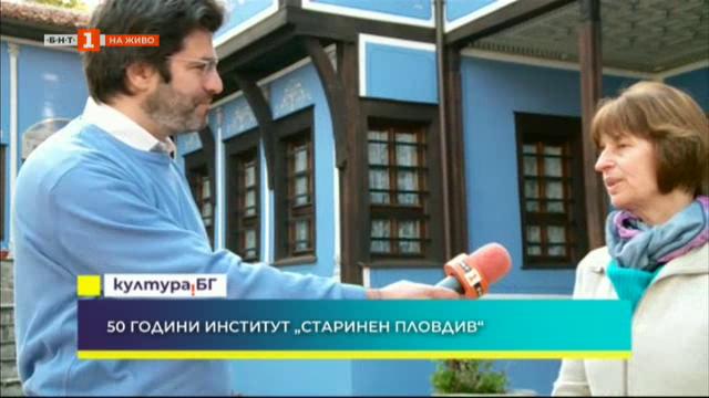 50 години Институт Старинен Пловдив