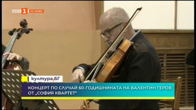 Валентин Геров от София квартет на 60 години