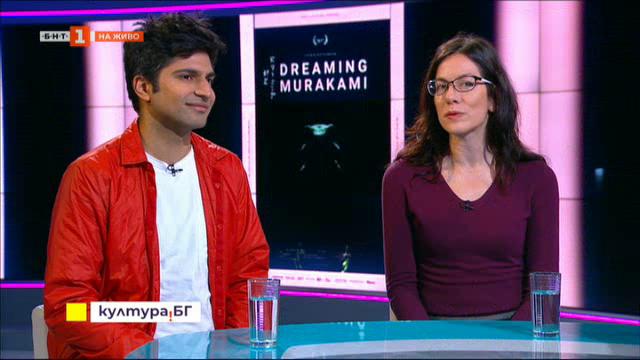 Документалният филм Да сънуваш Мураками на Нитеш Анджаан
