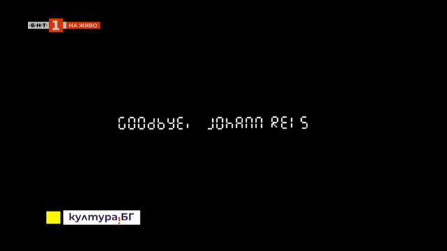 Премиера на Сбогом, Йохан Райс в театър Азарян