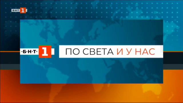 Повече новини от страната пряко от телевизионните центрове на БНТ