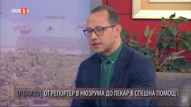 Отблизо: д-р Благомир Здравков от Пирогов