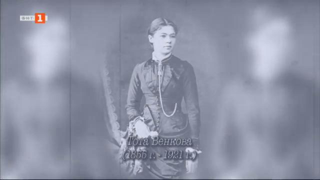 Великите непознати българи: д-р Тота Венкова