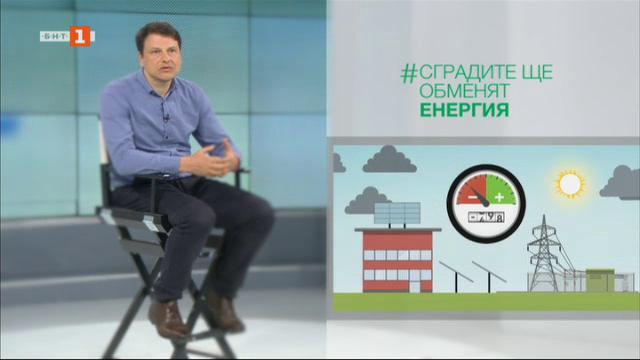 Арх. Димитър Паскалев за сградите с нулево енергийно потребление