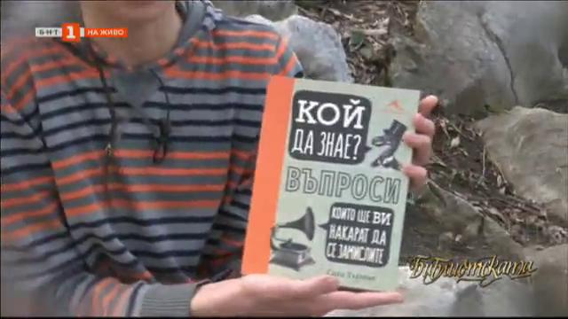 Какво четат младите
