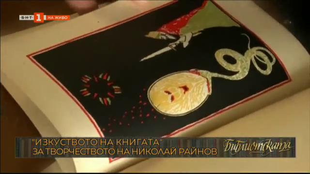 Изкуството на книгата: Николай Райнов