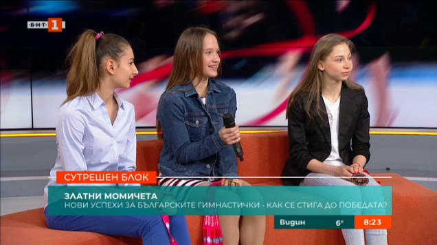 Нови успехи за българските гимнастички - как се стига до победата