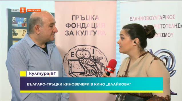 Българо-гръцки киновечери в кино Влайкова