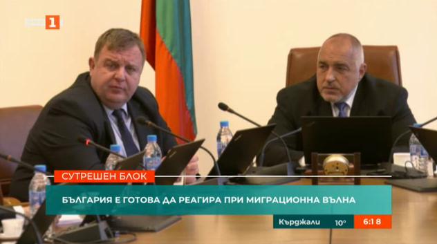 България е готова да реагира при миграционна вълна
