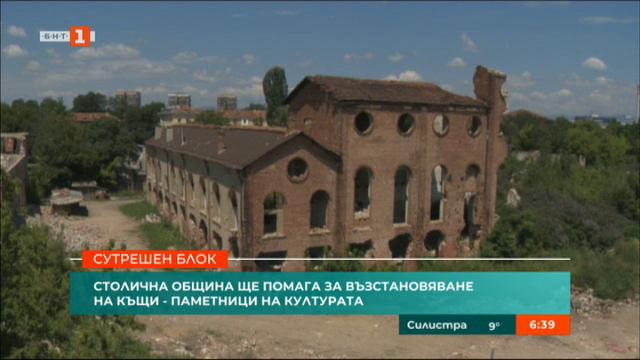 Столична община ще помага за възстановяване на къщи-паметници на културата