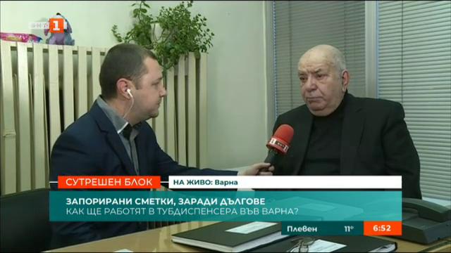 Банковите сметки на Тубдиспансера във Варна са запорирани