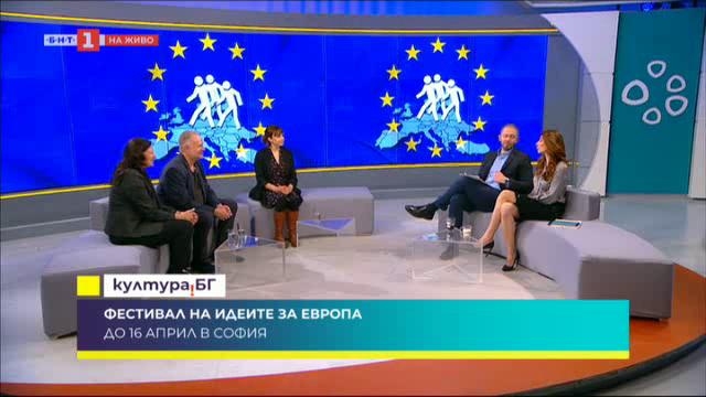 Фестивал на идеите за Европа