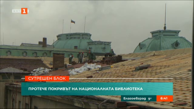 Ремонт на покрива на Националната библиотека