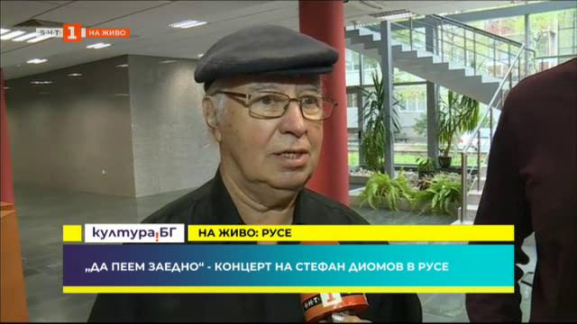 Да пеем заедно - концерт на Стефан Диомов в Русе