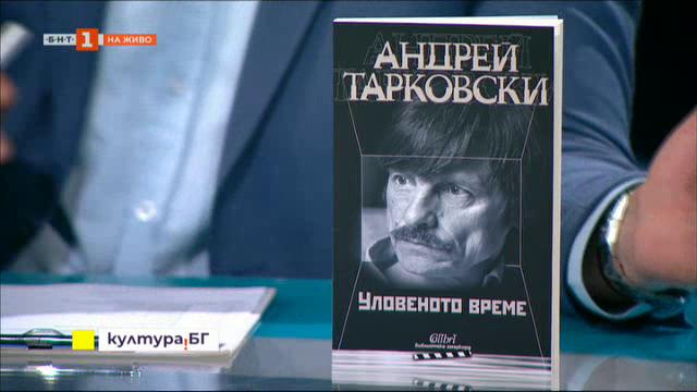 Уловеното време - артистичният завет на Андрей Тарковски