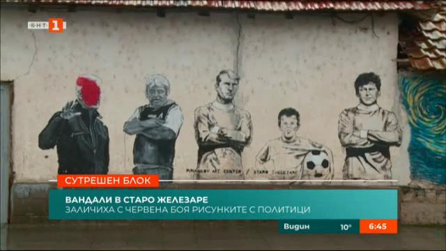 Вандали заличиха с червена боя рисунки на политици в Старо Железаре