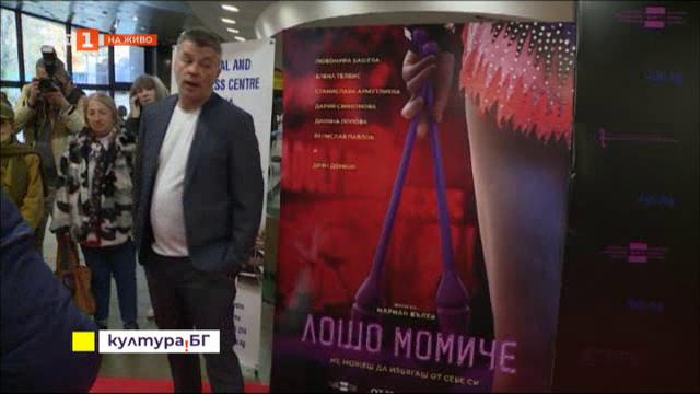 Премиера на филма Лошо момиче във Варна
