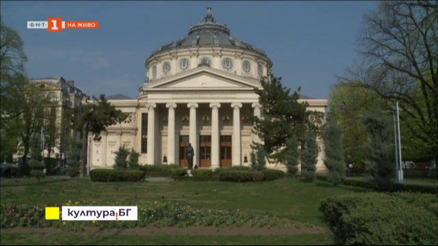 Концертна зала Атенеум в Букурещ