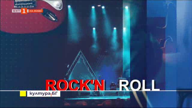 Рубриката Rocknroll