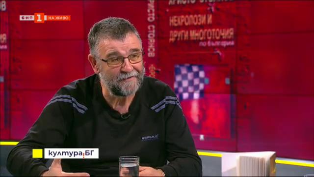 Некролози и други многоточия по България - новата книга на Христо Стоянов