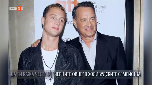 Да ти кажа честно: Черните овце в холивудските семейства