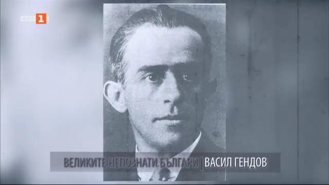 Великите непознати българи: Васил Гендов