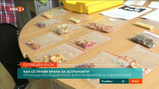 Ученици приготвят храна за астронавти