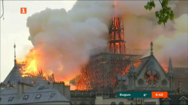 Пожар обхвана емблематичната парижка катедрала Нотр Дам. Реакциите по света