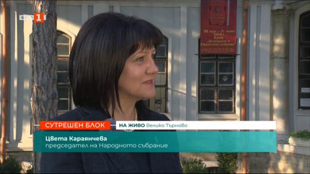 Цвета Караянчева: Свободата е основната