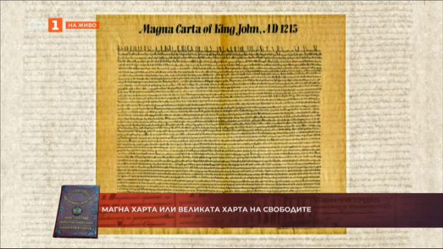 Магна харта или великата харта на свободите