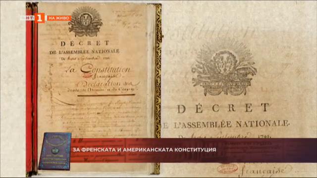 За френската и американската конституции