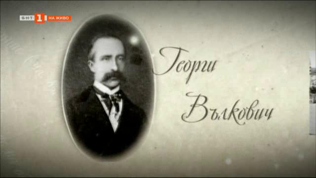 За Георги Вълкович, който не е подписал Търновската конституция