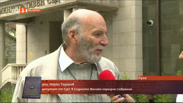 Среща с Марко Тодоров, един от депутатите подписали настоящата Конституция