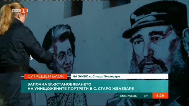 Започна възстановяването на заличените портрети в Старо Железаре