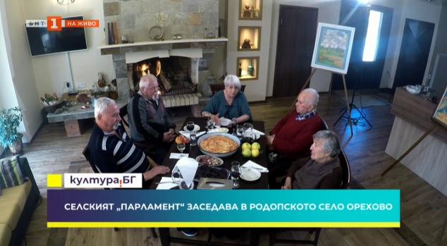 Селският парламент заседава в родопското село Орехово
