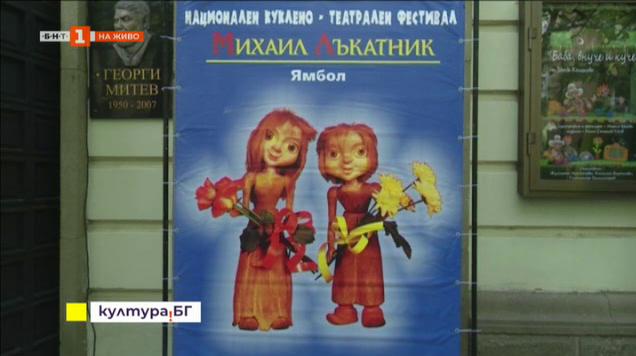 Национален куклено-театрален фестивал в Ямбол