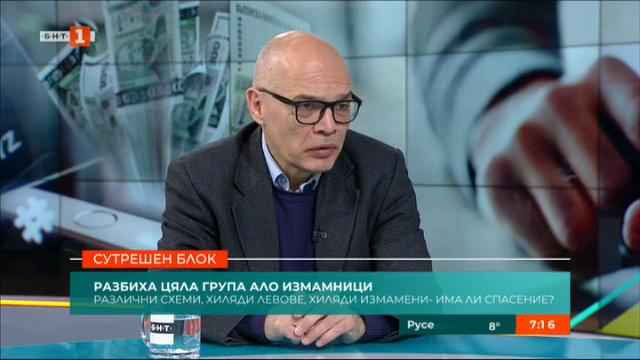 Тихомир Безлов: Ало измамниците обикновено атакуват бедни хора