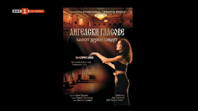 Великденски концерт във Военния клуб: Ангелски гласове