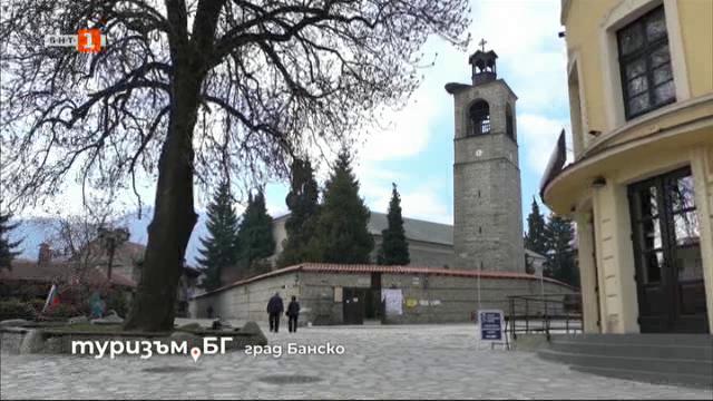 Лятото или зимата е по-добре да посетим Банско?