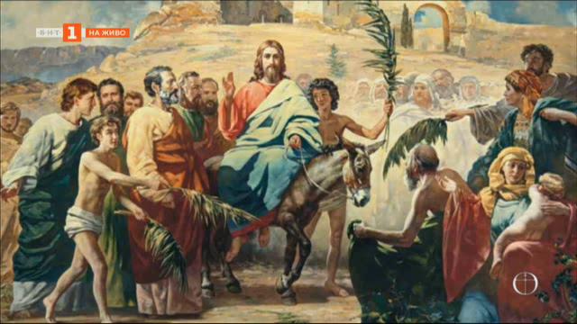 Демонстрация или изпълнение на пророчествата е идването на Спасителя в Йерусалим