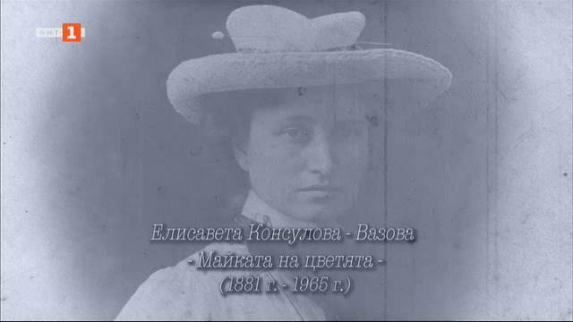 Елисавета Консулова-Вазова - майката на цветята