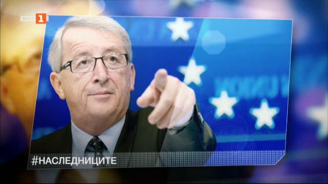 Кой ще е следващият председател на Европейската комисия?